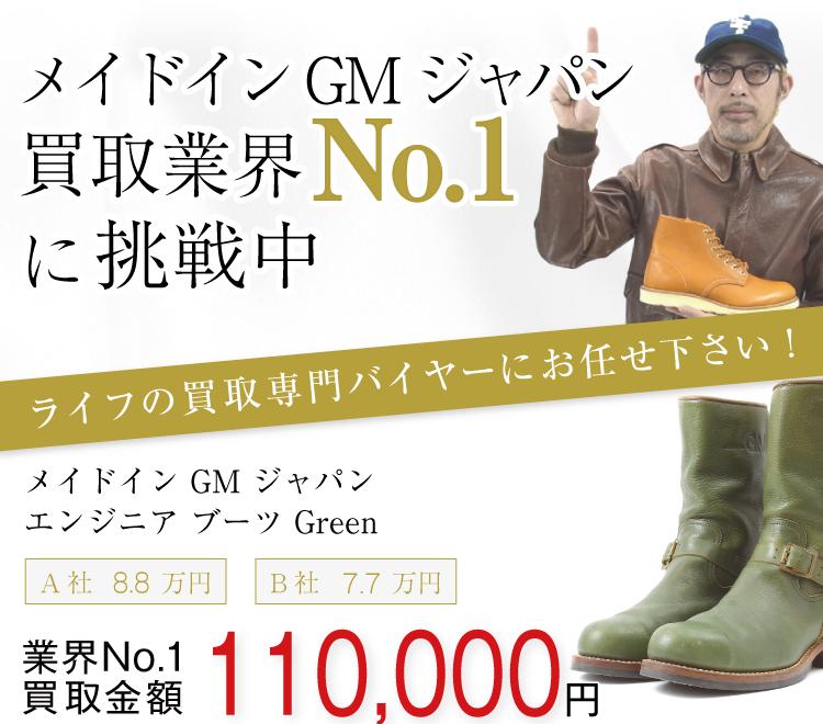 メイド イン GM ジャパン エンジニア ブーツ Green