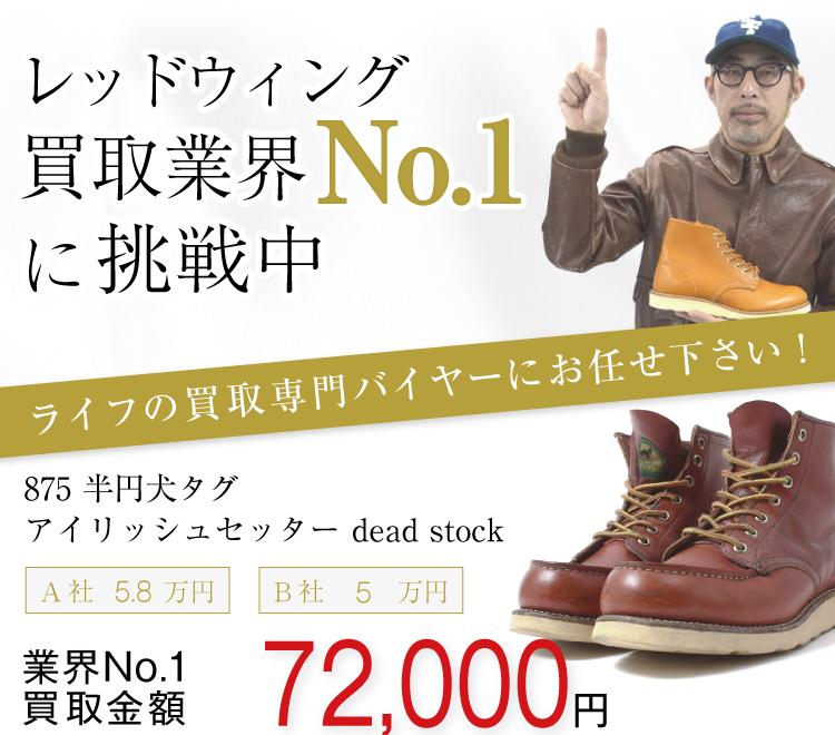 レッドウィング 875 半円犬タグ アイリッシュセッター dead stock 買取金額バナー