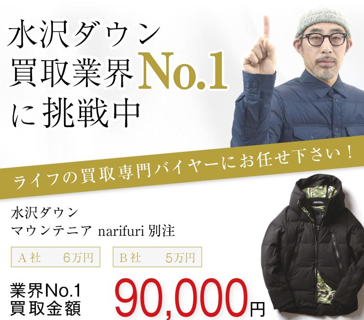水沢ダウン マウンテニア narifuri別注 買取金額バナー