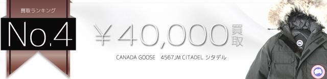 4567JM CITADEL シタデル 国内正規取扱品 4万円買取