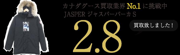 カナダグース JASPER ジャスパーパーカS ブランド買取ライフ