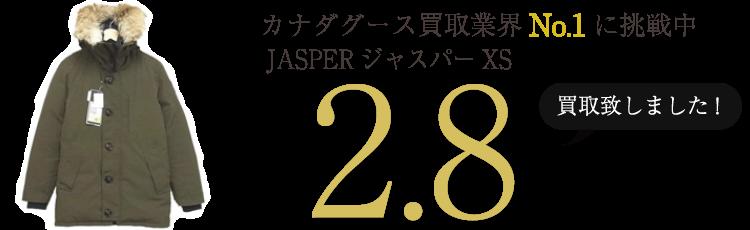 カナダグース JASPERジャスパーXS ブランド買取ライフ