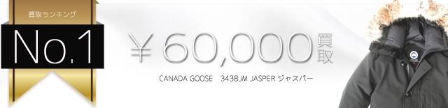 カナダグース高価買取3438JM JASPER ジャスパー 国内正規取扱品高額査定