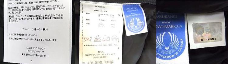 カナダグース国内正規取り扱い品表示内タグ:グリフィンインターナショナル サザビーリーグ