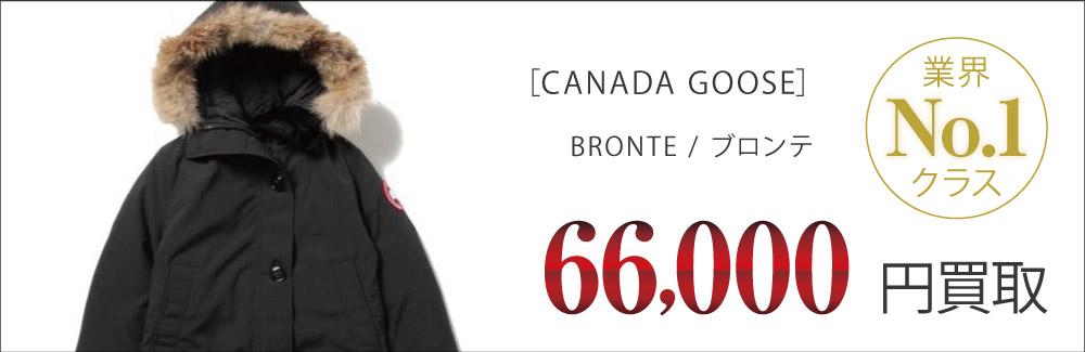 カナダグース買取BRONTE / ブロンテの査定はブランド古着買取専門店ライフへお任せ下さい