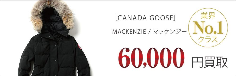 カナダグース買取MACKENZIE / マッケンジーの査定はブランド古着買取専門店ライフへお任せ下さい