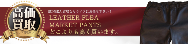 SUNSEA LEATHER FLEA MARKET PANTS高価買取中