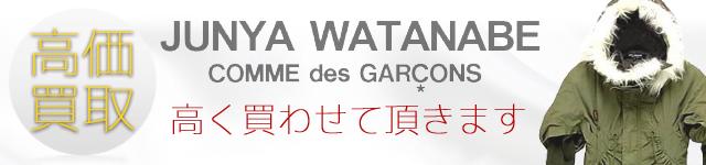 JUNYA WATANABE COMME des GARCONS ジュンヤワタナベコムデギャルソン高価買取いたします