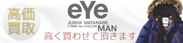 eYe COMME des GARCONS JUNYA WATANABE MAN コムデギャルソンジュンヤワタナベマン高価買取いたします