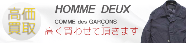 COMME des GARCONS HOMME DEUX コムデギャルソンオムドゥ高価買取いたします