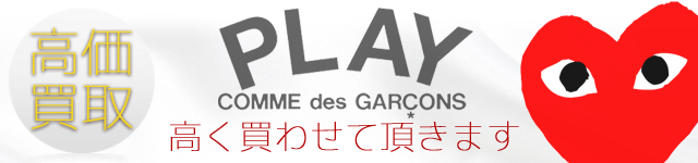 PLAY COMME des GARCONS プレイコムデギャルソン高価買取いたします