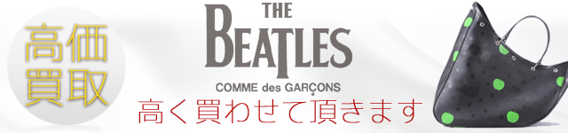 THE BEATLES COMME des GARCONS ビートルズコムデギャルソン高価買取いたします