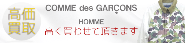 COMME des GARCONS HOMME コムデギャルソンオム高価買取いたします