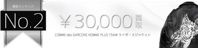 COMME des GARCONS HOMME PLUS 15AW ライダースジャケット高価買取中