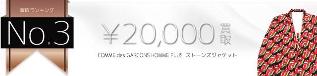 COMME des GARCONS HOMME PLUS  ストーンズジャケット高価買取中