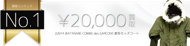 JUNYA WATANABE COMME des GARCONS 変形モッズコート高価買取中 ライフ仙台店