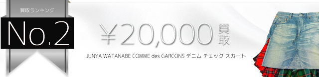 JUNYA WATANABE COMME des GARCONS デニム チェック スカート高価買取中 ライフ仙台店