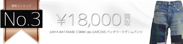 JUNYA WATANABE COMME des GARCONS パッチワークデニムパンツ高価買取中 ライフ仙台店