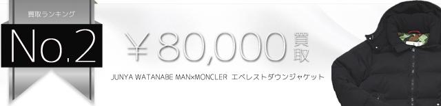 ジュンヤワタナベマン×MONCLER  エベレストダウンジャケット高価買取中 ライフ仙台店