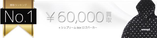 コムデギャルソンシャツ×シュプリーム box ロゴパーカー高価買取中 ライフ仙台店