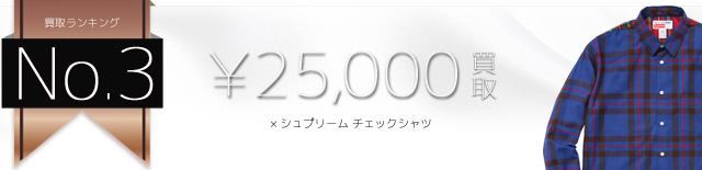 コムデギャルソンシャツ ×シュプリーム チェックシャツ高価買取中 ライフ仙台店