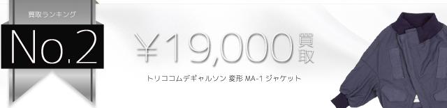 トリココムデギャルソン 変形 MA-1ジャケット高価買取中 ライフ仙台店