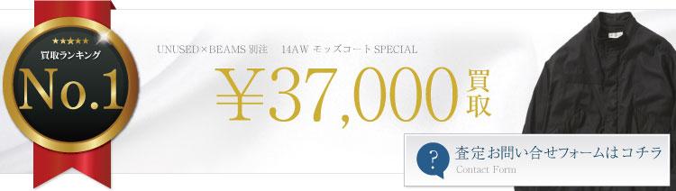 ×BEAMS別注 14AW モッズコートSPECIAL 3.7万円買取