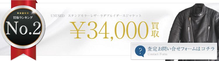 スタンドカラーレザーラダブルイダースジャケット / LEATHER RIDERS BLOUSON  3.4万円買取