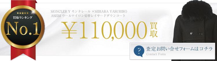 ×MONCLER Y / モンクレールワイ ASEBI ウールナイロン切替レイヤードダウンコート 11万円買取