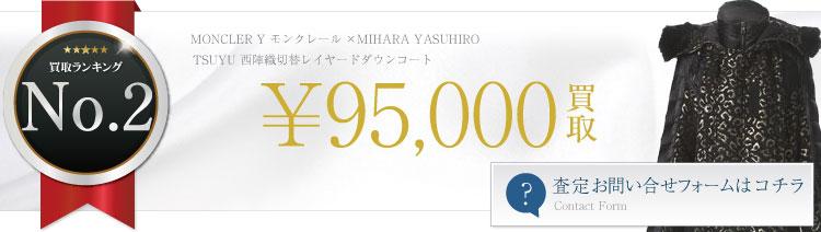 ×MONCLER Y / モンクレールワイ TSUYU 西陣織切替レイヤードダウンコート  9.5万円買取
