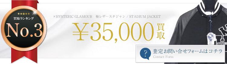 ×HYSTERIC GLAMOUR / ヒステリックグラマー 袖レザースタジャン / STADIUM JACKET 3.5万円買取