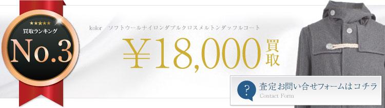 ソフトウールナイロンダブルクロスメルトンダッフルコート 1.8万円買取