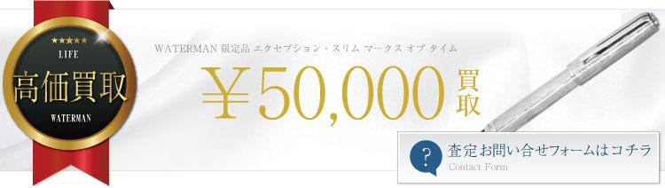ウォーターマンエクセプション・スリム マークス オブ タイム万年筆ペン先18K買取バナー