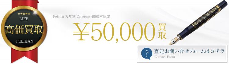 Pelikan Concerto 4000本 限定万年筆買取価格バナー