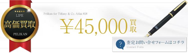 Pelikan for Tiffanyティファニー Atlas 818万年筆買取バナー