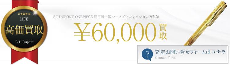 S.T.DUPONT デュポン ONEPIECE 尾田栄一郎先生 マーメイドコレクション 限定万年筆買取いたします!
