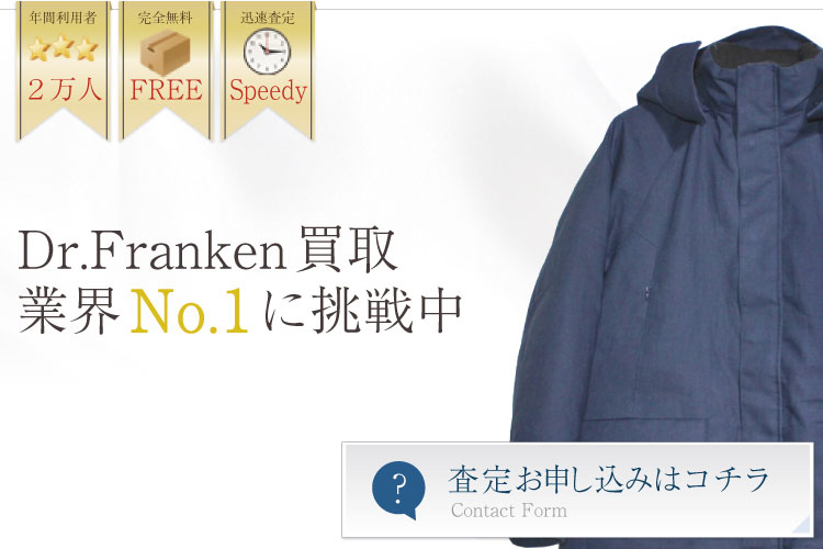 知る人ぞ知るドメスティックブランドのドクターフランケン全国最高クラス買取いたします!