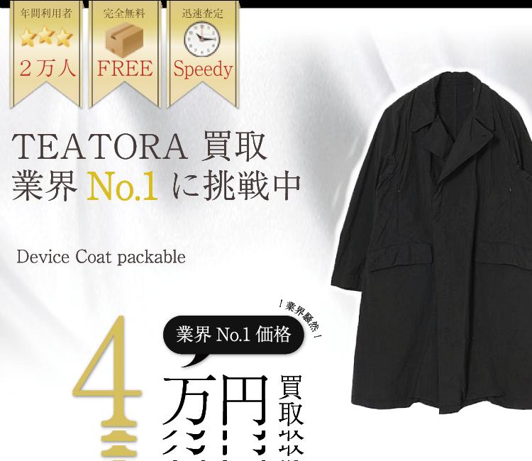 テアトラ高価買取 Device Coat Packeble高額査定