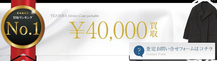 テアトラ Device Coat packable  4万円買取 ブランド買取ライフ