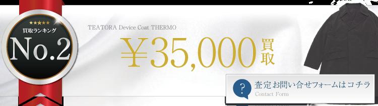 テアトラ Device Coat THERMO 3.5万円買取 ブランド買取ライフ