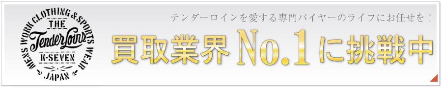 テンダーロイン買取業界No.1高額査定中!