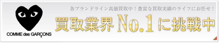 コムデギャルソン買取業界No.1高額査定中!