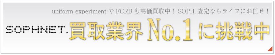 ソフネット高価買取はライフにお任せ!FCRBやユニフォームエクスペリメントももちろん高価買取中!