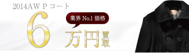 2014AW Pコート  6万円買取