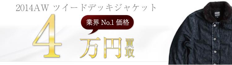 2014AW ツイードデッキジャケット 4万円買取
