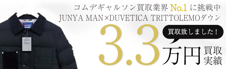 JUNYA WATANABE MAN×DUVETICA TRITTOLEMOダウンジャケットS/ style/fabric:WJ-J403-051 /col:BLACK-BLACK/デュベチカ / デュベティカ /タグ付属/ 3.3万円買取 / 状態ランク:S 中古品-非常に良い