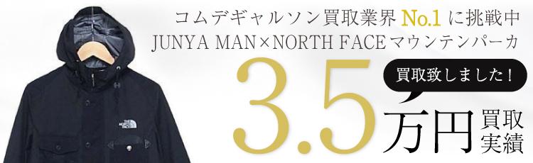 14AD JUNYA WATANABE MAN×THE NORTH FACEマウンテンパーカS/ノースフェイス 3.5万円買取 / 状態ランク:A 中古品-良い