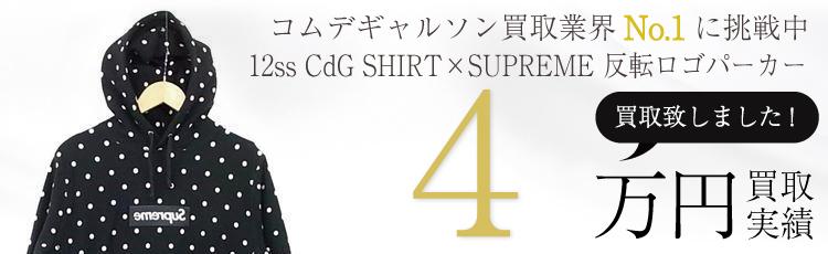 12ss COMME des GARCONS SHIRT×Supreme Box Logo Pullover M/プルオーバーパーカー/反転ボックスロゴ/ドット 4万円買取 / 状態ランク:B 中古品-可