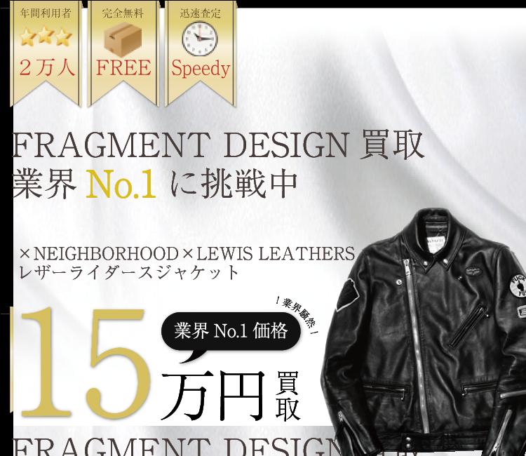 フラグメントデザイン高価買取×ネイバーフッド×ルイスレザーライダース高額査定