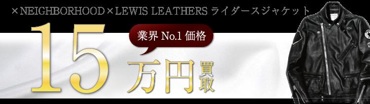 フラグメントデザイン NEIGHBORHOOD×FRAGMENT DESIGN×LEWIS LEATHERS ライダースジャケット  15万円買取 ブランド買取ライフ